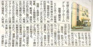 2016(平成28)年5月3日(火・祝) 中日新聞・岐阜近郊版 (クリックすると拡大表示されます。)
